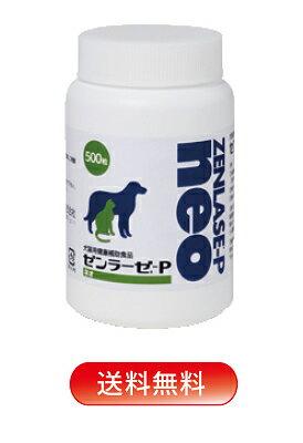 ◆【送料無料】【代引・同梱不可】<日本全薬> ゼンラーゼ-P neo(ネオ) 500粒
