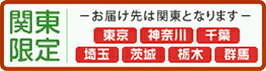 ◇【関東限定】<共立製薬>プロモーション700中・大型犬用60粒