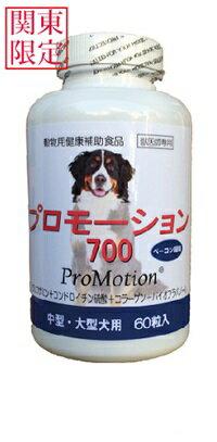 <共立製薬>プロモーション700中・大型犬用60粒【HLS_DU】
