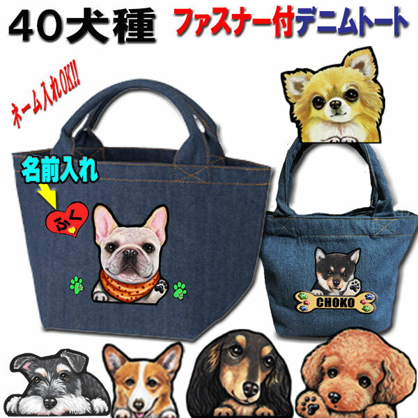 40犬種犬用品犬お散歩バック散歩に行くバッグbagかばん便利犬と出かけるお出かけワンコかわいい犬雑貨オーナー用バッグ小型犬用中型