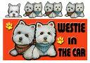 [送料無料] [ネーム入れOK!!] ステッカーに、おまけの耐水性の小さなシールが付いてとってもお得です。[送料無料][名前・ネーム入れOK!!] 犬ステッカー/ウエスティ8/ウェスティ/ホワイト・テリア/シール/愛犬/雑貨/グッズ/DOG IN CAR/ペット/DOGINCAR/オリジナル/ハンドメイド/手作り/車/犬/車用ステッカー/犬雑貨/プレゼント