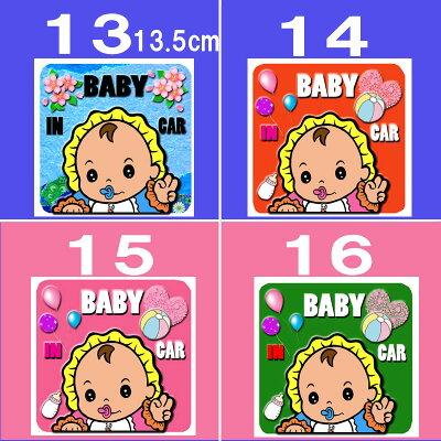 【17種類】BABYINCAR/赤ちゃんステッカー/ベイビー/シール/ネーム入れ不可/雑貨グッズ/かわいい/おもちゃ/BABYINCAR/ベイビー/車用ステッカー/雑貨/BABYINCAR/プレゼント/BABYINCAR/シール/BABYINCAR