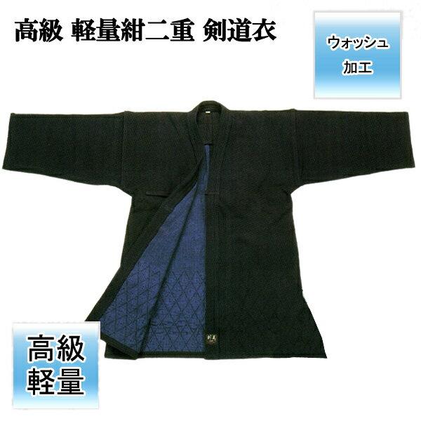 剣道, 剣道衣