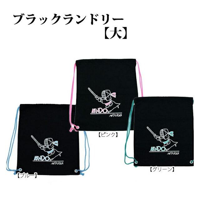 剣道, 道具袋 280 L
