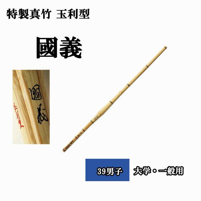 竹刀・木刀, 竹刀  39 SSP