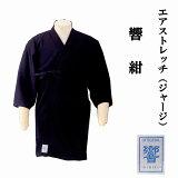 剣道着 エアストレッチ(ジャージ)響 紺 00号〜5号