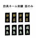 ◇剣道 防具ネーム(面のみ1個)の 刺繍 3文字まで可能【代...