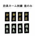 ◇剣道 防具ネーム(垂のみ1個)の 刺繍 3文字まで可能【代...