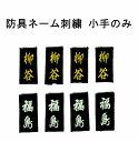 ◇剣道 防具ネーム(小手・甲手のみ1個)の 刺繍 3文字まで...