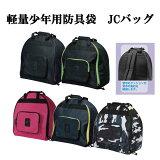 剣道防具袋 軽量少年用防具袋 JCバッグ リュックタイプ