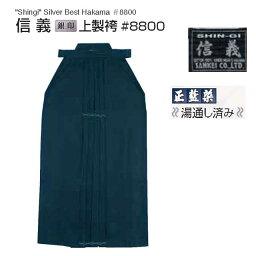 剣道 信義 上製袴 銀印 25号 26号 正藍染