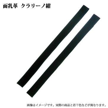 剣道 面乳と面紐7尺セット クラリーノ紺 剣道用の面の付属品となります