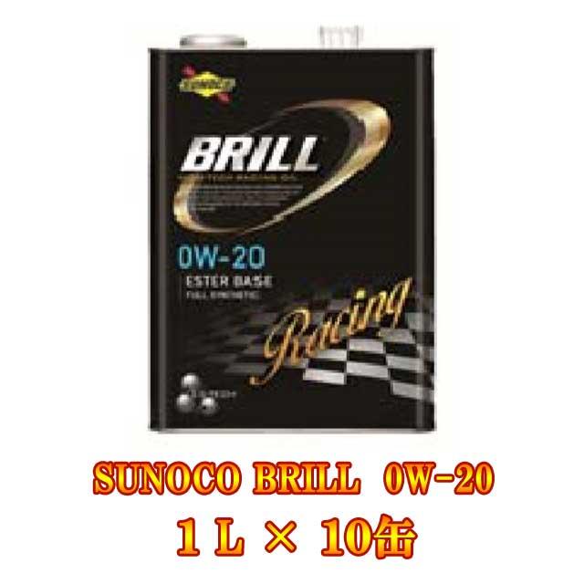 SUNOCO(スノコ) BRILL(ブリル) 0W-20 1L × 10缶セット オートモービル モーターカー カー 車 自動車 車両 日本サン石油 すのこ オイル 1リットル 10L 10リットル 0W20