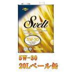 SUNOCO(スノコ) Svelt(スヴェルト)5W-30 20L ペール缶 【代引不可】 オートモービル モーターカー カー 車 自動車 車両 日本サン石油 すのこ オイル スベルト 5w30