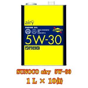 SUNOCO(スノコ) airy(エアリー) 5W-30 1L × 10缶セット オートモービル モーターカー カー 車 自動車 車両 日本サン石油 すのこ エンジン オイル 1リットル 10L 10リットル 5w30 エアリィ エアリィー