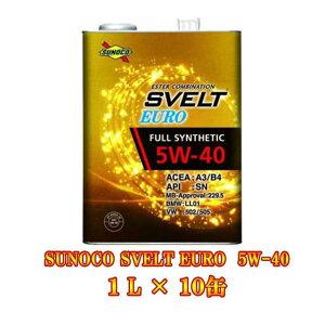 SUNOCO(スノコ) Svelt EURO(スヴェルト ユーロ) 5W-40 1L × 10缶セット オートモービル モーターカー カー 車 自動車 車両 日本サン石油 すのこ オイル 1リットル 10L 10リットル 5W40 スベルト