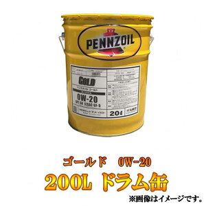 PENNZOIL(ペンズオイル) GOLD ゴールド 部分合成油 0W-20 200L ドラム缶 ペンゾイル オートモービル モーターカー カー 車 自動車 車両 オイル 200リットル 200リッター 0w20