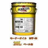 PENNZOIL(ペンズオイル) PZL MOTOR OIL モーターオイル 20w-50 20L ペール缶 ペンゾイル エンジン オイル オートモービル モーターカー カー 車 自動車 車両 オイル 20リットル 20リッター 20w50