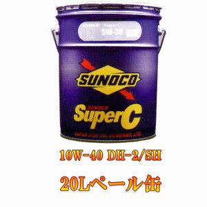 SUNOCO(スノコ) SUPER C(スーパーC) 10W-40 DH-2 SH 20L ペール缶 ディーゼル エンジン オイル オートモービル モーターカー カー 車 自動車 車両 日本サン石油 すのこ オイル 20リットル 20リッター 10w40