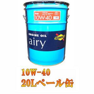 SUNOCO(スノコ) airy(エアリー) 10W-40 20L ペール缶 オートモービル モーターカー カー 車 自動車 車両 日本サン石油 すのこ オイル 20リットル 20リッター 10w40 エアリィ エアリィー
