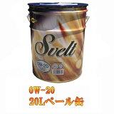 SUNOCO(スノコ) Svelt(スヴェルト) 0W-20 20L ペール缶 オートモービル モーターカー カー 車 自動車 車両 日本サン石油 すのこ オイル 20リットル 20リッター 0W20 スベルト