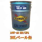 SUNOCO(スノコ) ULTRA(ウルトラ) 10W-40 20L ペール缶 オートモービル モーターカー カー 車 自動車 車両 日本サン石油 すのこ オイル 20リットル 20リッター 10w40