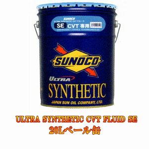 SUNOCO(スノコ) ULTRA SYNTHETIC CVT FLUID SE ウルトラシンセティック CVT フルード SE 20L ペール缶 オートモービル モーターカー カー 車 自動車 車両 日本サン石油 すのこ オイル 20リットル 20リッター