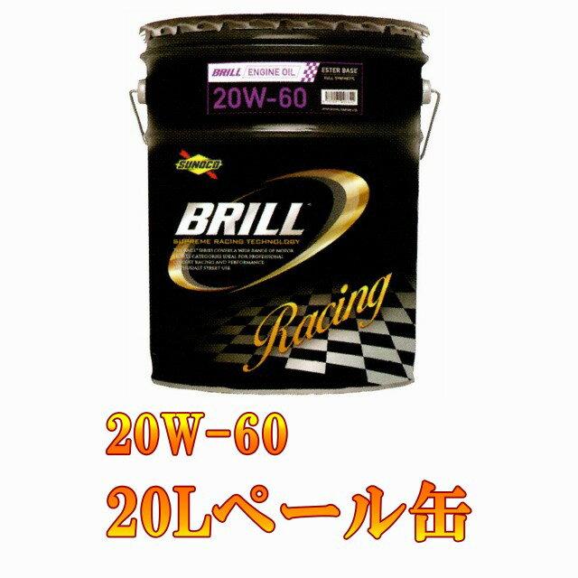 SUNOCO(スノコ) BRILL(ブリル) 20W-60 20L ペール缶 【代引不可】
