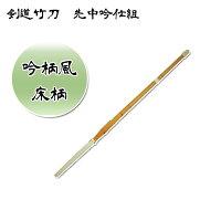 上段用38男子剣道用完成品竹刀SSPマーク付き38男子