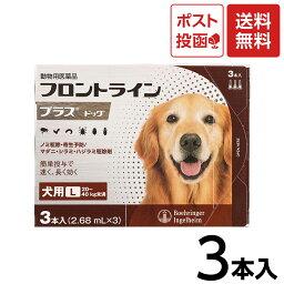 【送料無料】フロントラインプラス 犬用 L(体重:20〜40kg未満)1箱(3本入)【動物用医薬品】ノミ・ダニ・シラミ対策
