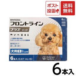 【送料無料】フロントラインプラス 犬用 S(体重:5〜10kg未満)1箱(6本入)【動物用医薬品】ノミ・ダニ・シラミ対策