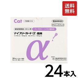 【送料無料】マイフリーガードα 猫用1箱(24本入)クリニックパック【動物用医薬品】ノミ・マダニ対策