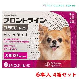 【送料無料】フロントラインプラス DOG XS 6P 4箱セット