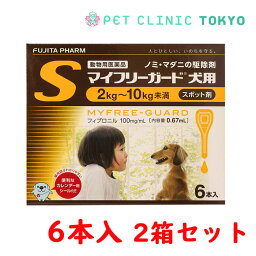 【送料無料】マイフリーガード 犬用S 6本入り 2箱セット
