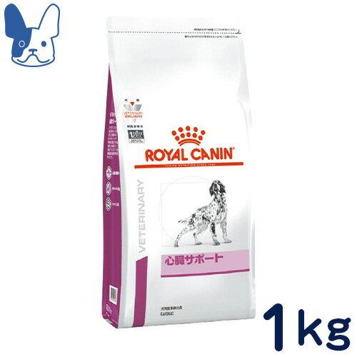【エントリーでP5倍+ペット割会員限定P3倍】ロイヤルカナン 犬用 心臓サポート2 1kg [食事療法食]