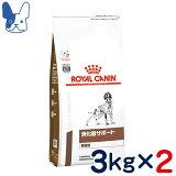 ロイヤルカナン 犬用 消化器サポート 低脂肪 3kg×2袋セット [食事療法食]