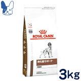 ロイヤルカナン 犬用 消化器サポート 低脂肪 3kg [食事療法食]