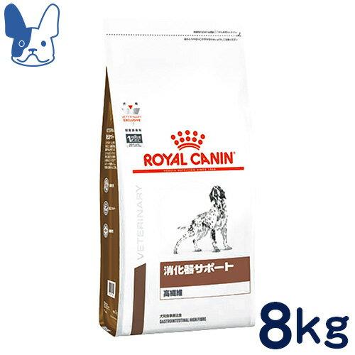 ロイヤルカナン 犬用 消化器サポート 高繊維 8kg [食事療法食]