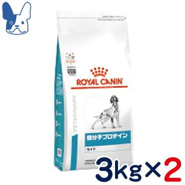 【エントリーでP5倍+ペット割会員限定P3倍】ロイヤルカナン 犬用 低分子プロテインライト 3kg×2袋セット [食事療法食]