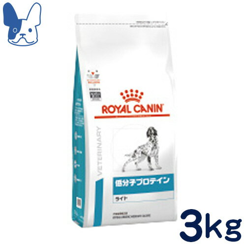 【エントリーでP5倍+ペット割会員限定P3倍】ロイヤルカナン 犬用 低分子プロテインライト 3kg [食事療法食]