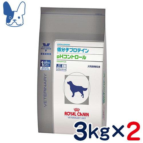 ロイヤルカナン 犬用 低分子プロテイン+pHコントロール 3kg×2袋セット [食事療法食]
