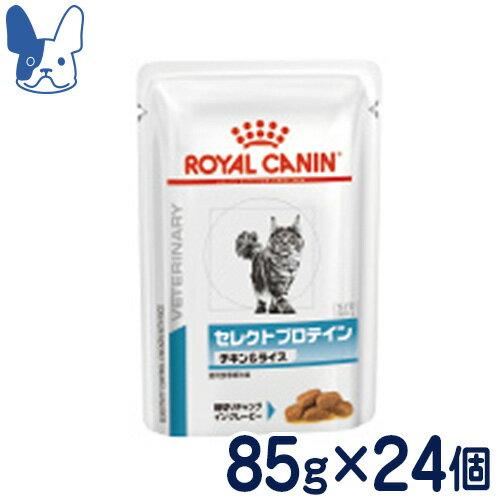 ロイヤルカナン 猫用 セレクトプロテイン(チキン&ライス)(ウェットパウチ) 100g×1ケース/24パウチ [食事療法食]