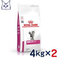 食事療法食ロイヤルカナン猫用腎臓サポート(ドライ)4kg2袋セット