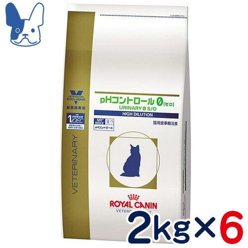 ロイヤルカナン 猫用 pHコントロール0 2kg×6袋セット [食事療法食]