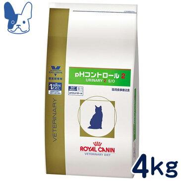 【最大500円OFFクーポン配布中】ロイヤルカナン 猫用 pHコントロール2 4kg [食事療法食]