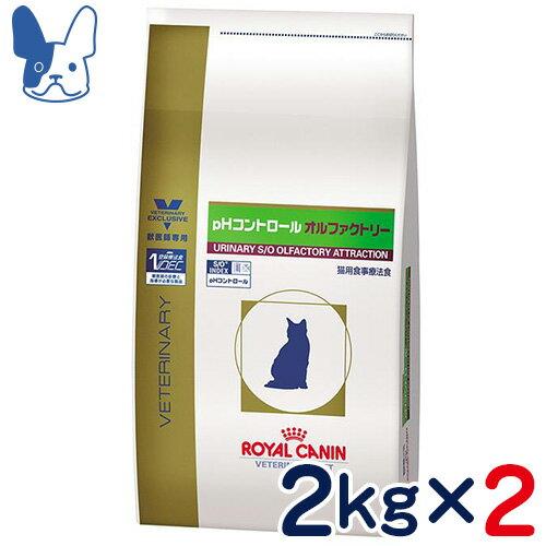 ロイヤルカナン 猫用 pHコントロール オルファクトリー 2kg×2袋セット [食事療法食]
