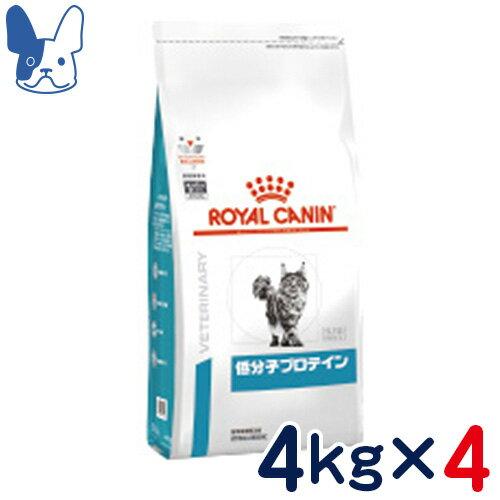 ロイヤルカナン 猫用 低分子プロテイン 4kg×4袋セット [食事療法食]