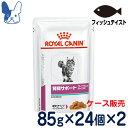 ロイヤルカナン 猫用 腎臓サポート フィッシュテイスト (ウェットパウチ) 85g×2ケース/48パウチ [食事療法食] その1
