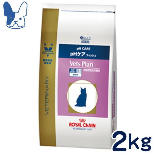 ベッツプラン 猫用 pHケアフィッシュ 2kg [ロイヤルカナン/準食事療法食]