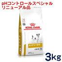 ロイヤルカナン 犬用 ユリナリーS/O小型犬用S(旧pHコントロールスペシャル)3kg [食事療法食]